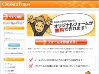 無料メールフォーム